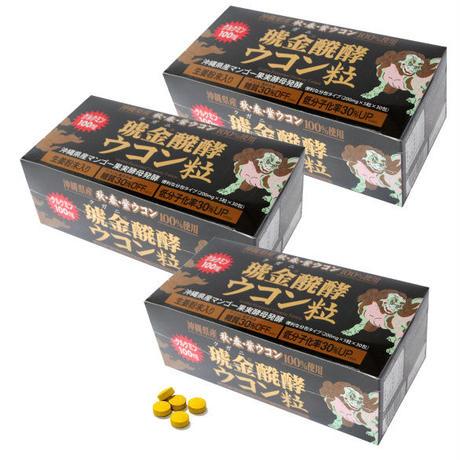 琥金醗酵ウコン粒 30包入 3箱セット