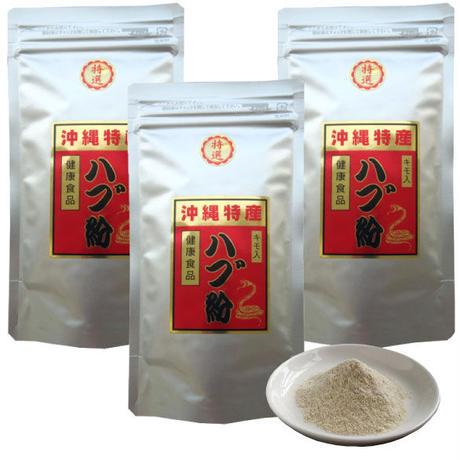ハブ粉(50g)  3袋セット