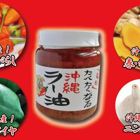 「毎日」食べたくなる沖縄ラー油