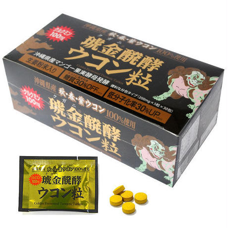 琥金醗酵ウコン粒 30包入