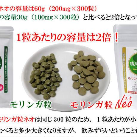 琉球新美モリンガ粒ネオ(Neo)300粒入り5個セット「栄養機能食品」