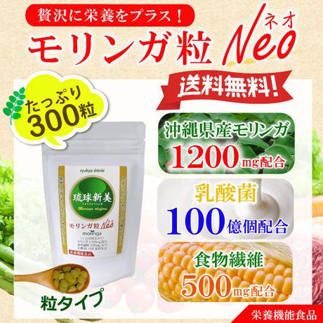 【スーパーSALE】琉球新美モリンガ粒ネオ(Neo)300粒入り「栄養機能食品」