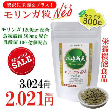 【サマーキャンペーン】琉球新美モリンガ粒ネオ(Neo)300粒入り「栄養機能食品」