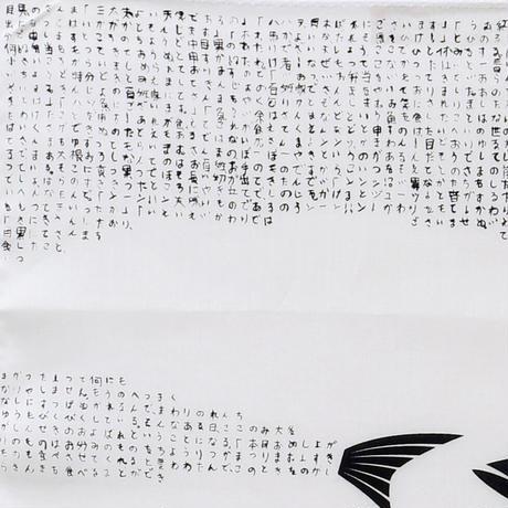 高円寺演芸まつりオリジナルハンカチ(目黒のさんま)