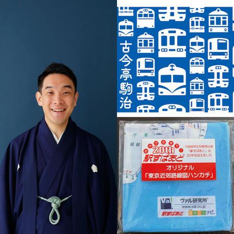 駒治鉄道手ぬぐい&路線図ハンカチ2008&リモート鉄道落語会アーカイブ