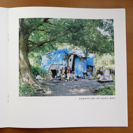 庵の人々 The Ten Foot Square Hut 2010-2019