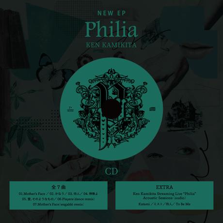 上北健 - New EP『Philia』【コンプリート盤、CD+書籍】