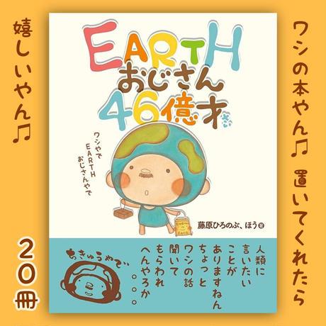 【卸売】EARTHおじさん46億才  20冊