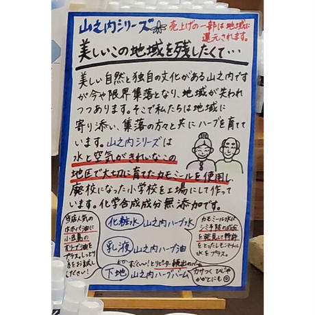 【香寺ハーブ・ガーデン】山之内ハーブスキンケア3点セット