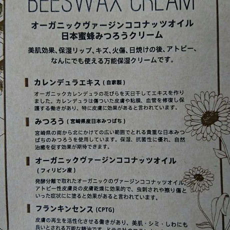 オーガニックココナツオイル日本蜜蜂みつろうクリーム