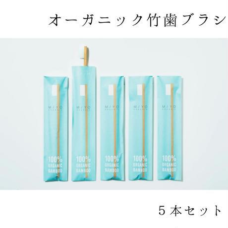 MiYO-organic- 竹歯ブラシ  【5本セット】