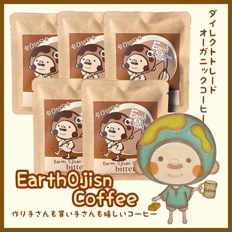 ◆まとめてお得◆EARTHおじさんのオーガニックコーヒー【ティーバッグ1袋入】×5個