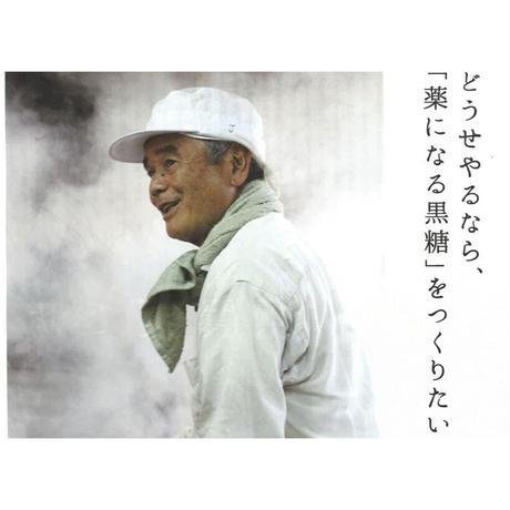 前田さんの珊瑚黒糖 (農水苑「虹」)