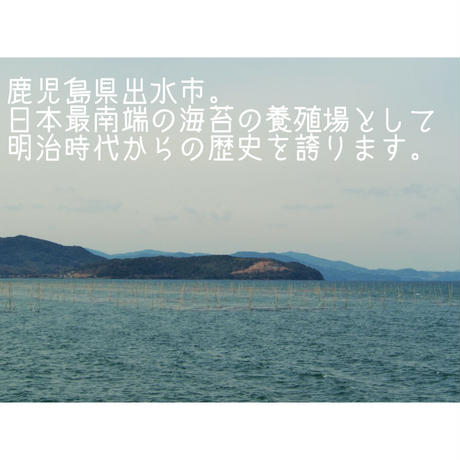 出水産 焼き海苔「華」 10枚入