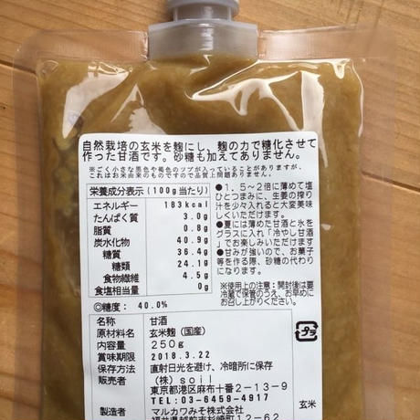 「玄米甘酒」250g
