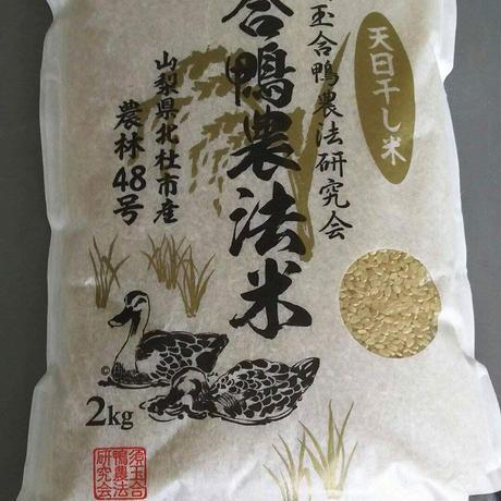 有機100% 合鴨農法米 玄米2kg  オーナーシップ制度