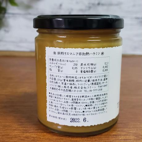 無農薬・非加熱・無濾過 ワイルドフラワーハニー 325g