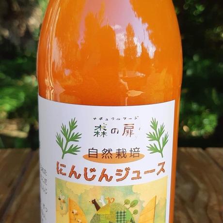 自然栽培 にんじんジュース