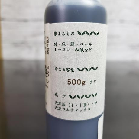 藍錠染め 100ml