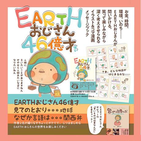 メッセージイラストブック『EARTHおじさん46億才』