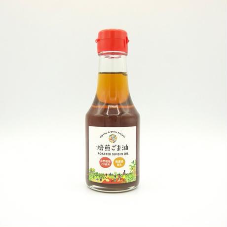自然栽培 無濾過 焙煎ごま油 140g
