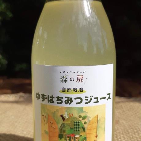自然栽培 ゆずはちみつジュース