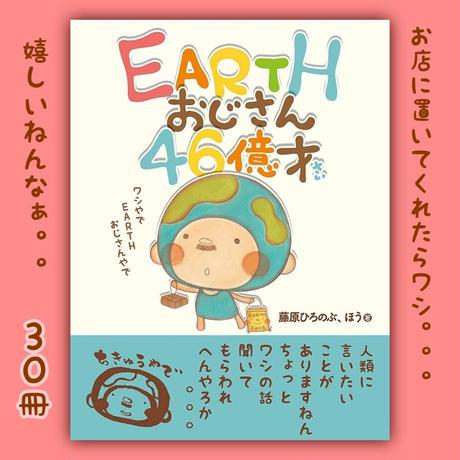 【卸売】EARTHおじさん46億才 30冊