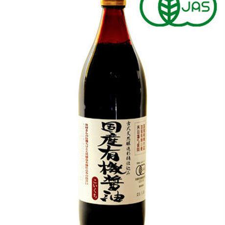 国産有機醤油(濃口)900ml