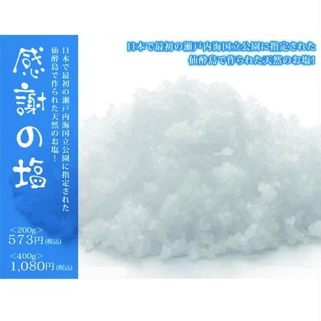 日本の塩100選です!パワースポット仙酔島の「感謝の塩(200g)」