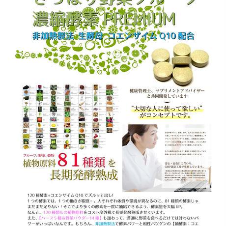 さっぱり野菜フルーツ 濃縮酵素 PREMIUM  A
