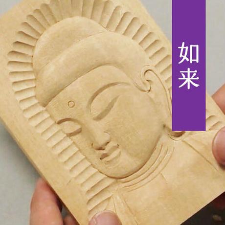 やさしい仏像彫刻 レリーフ編 〜如来セット〜