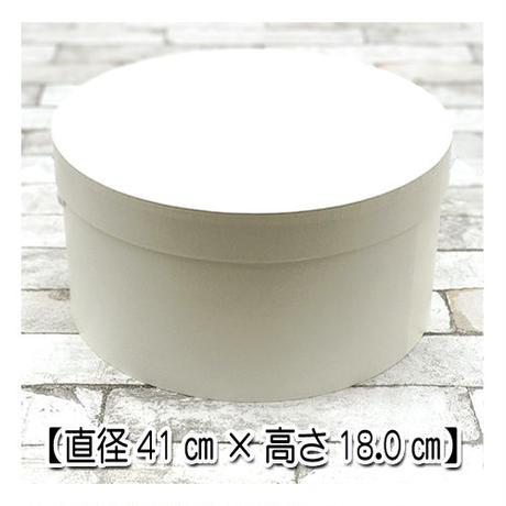 ハットケース白【直径41㎝×高さ18.0㎝】