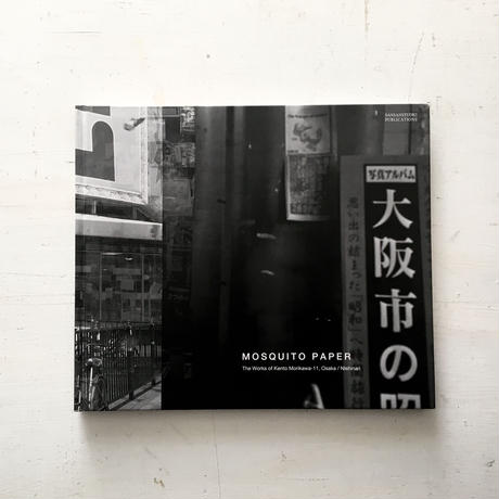 森川健人『MOSQUITO PAPER』