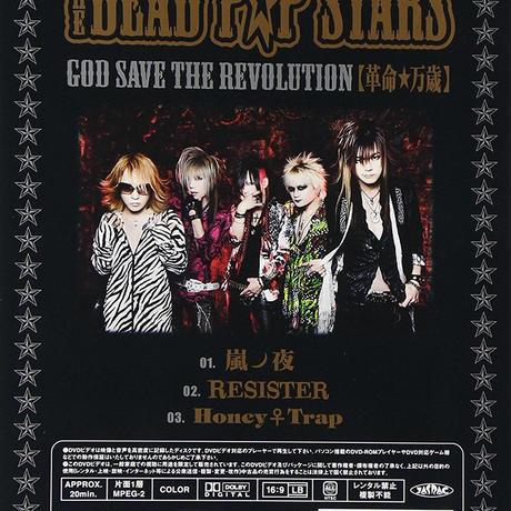 THE DEAD P☆P STARS / DVD「GOD SAVE THE REVOLUTIONS 〔革命☆万歳〕」