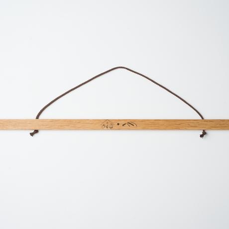 【タペストリー棒】手ぬぐい縦長用  /  ホワイトオーク材
