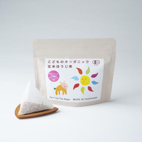 【定期便】こどものオーガニック玄米ほうじ茶 / 屋久島八万寿茶園