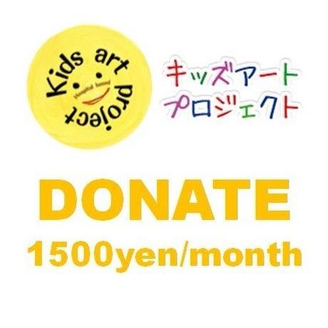 KAP毎月寄付1,500円