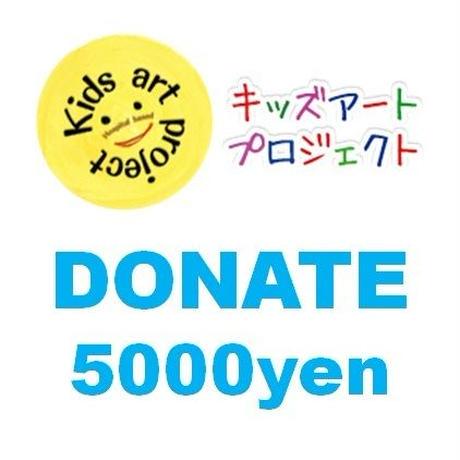 KAP寄付5,000円