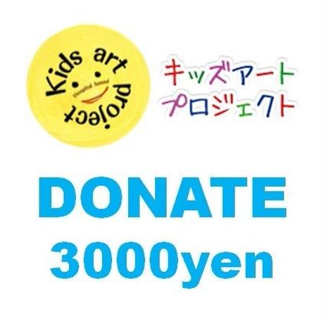 KAP寄付3,000円