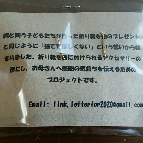 L!NK×キッズアートコラボ【折鶴ピアス】