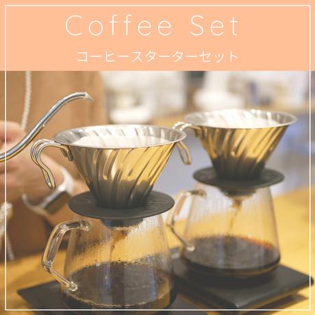 お家カフェ・スターターBOX (コーヒー豆2袋付き)