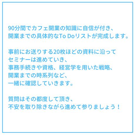 カフェ開業セミナー【1on1 オンライン90分コース】