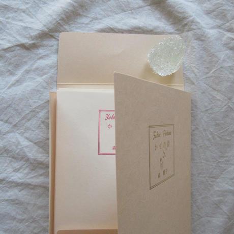 森麗子作品集/かぜの詩