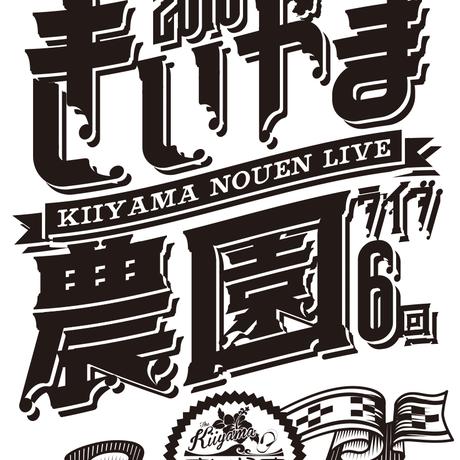 きいやま農園ライブ2016 限定キッズT-shirts(レッド)