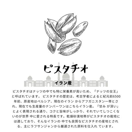 焙煎殻付きピスタチオ ~Queen of Nuts~ イラン産 100g