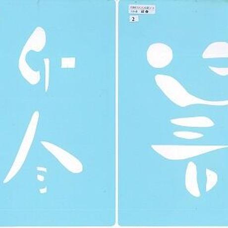 A4-8【迎春】