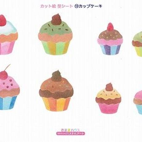 ⑪カット絵【カップケーキ】