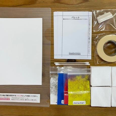 【オンライン講座】はじめてのパステルアート体験セット(体験用道具セット付き)※お好きな絵をお選びください