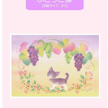 B5【ぶどうと猫】