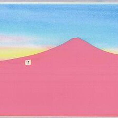 B5【逆さ富士】